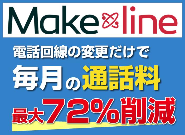 Makeline