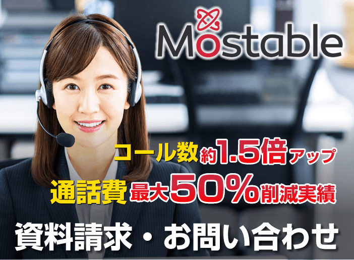 Mostable(モスタブル)資料請求・お問い合わせ